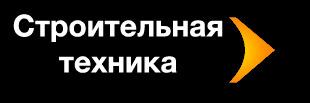 Запчасти для спецтехники в Москве оптом и в розницу